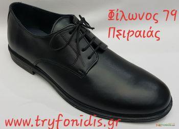 Παπούτσια υπηρεσιακά Tryfonidis